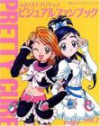 ふたりはプリキュア ビジュアルファンブック Vol.2